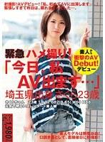 「緊急ハメ撮り! 「今日、私AV出ます…」 埼玉県出身 さくら23歳」のパッケージ画像