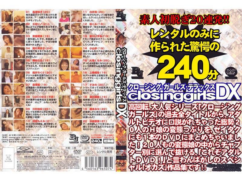 (134cwbj025)[CWBJ-025] closing girls DX ダウンロード