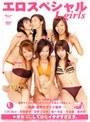 エロスペシャル L-girls