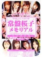 「常盤桜子 メモリアル」のパッケージ画像