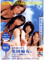 (134cwm002)[CWM-002] 海外旅行好き集団痴女にビキニで刺激されてみませんか? ダウンロード