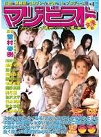 月刊マゾヒスト〈女優編〉