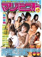(134cwsm001)[CWSM-001] 月刊マゾヒスト〈女優編〉 ダウンロード
