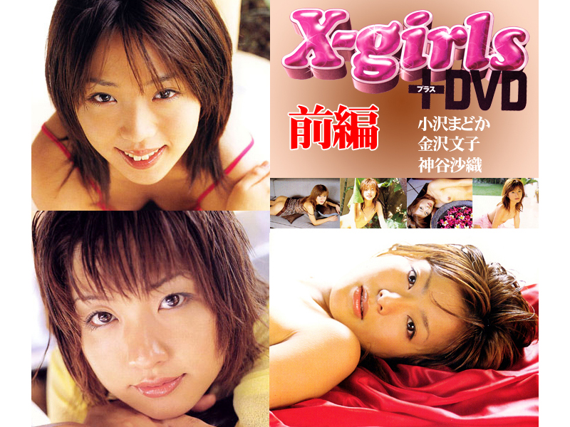 (134cwx001-1)[CWX-001] X-girls+DVD 前編 ダウンロード