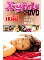 X-girls+DVD 前編 ダウンロード