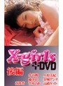 X-girls+DVD 後編