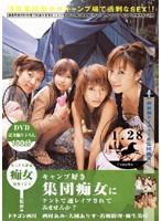 (134dra007)[DRA-007] キャンプ好き集団痴女にテントで逆レイプされてみませんか? ダウンロード