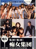(134dra008)[DRA-008] 集団!集団!痴女集団 ダウンロード