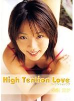 High Tention Love 金沢文子 ダウンロード