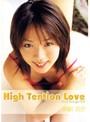 High Tention Love 金沢文子