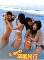 L-girls 卒業旅行