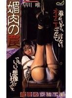 媚肉の罠 顔責めの地下室 早川唯 ダウンロード