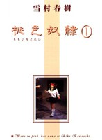 (134smd001)[SMD-001] 桃色奴隷(1) ダウンロード