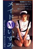 (134smm003)[SMM-003] メイド(M)いずみ ダウンロード
