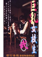 (134ssc004)[SSC-004] 巨乳女校生 弐 ダウンロード