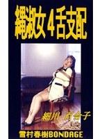 「縄淑女4舌支配 細川百合子」のパッケージ画像