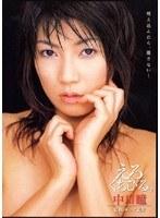 えろくちびる。 中川瞳 ダウンロード