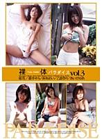 裸体 パラダイス vol.3 ダウンロード