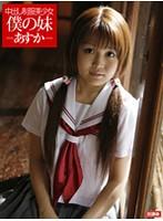 (138hokg00017)[HOKG-017] 中出し制服美少女 僕の妹-あすか- ダウンロード