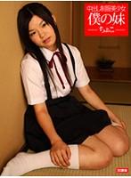 中出し制服美少女 僕の妹-ちょこ- ダウンロード