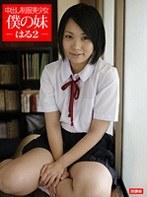 「中出し制服美少女 僕の妹-はる 2-」のパッケージ画像