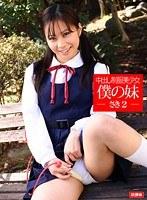 中出し制服美少女 僕の妹-さき(咲姫) 2- ダウンロード