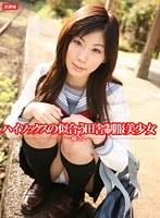 ハイソックスの似合う田舎制服美少女-優奈 2- ダウンロード