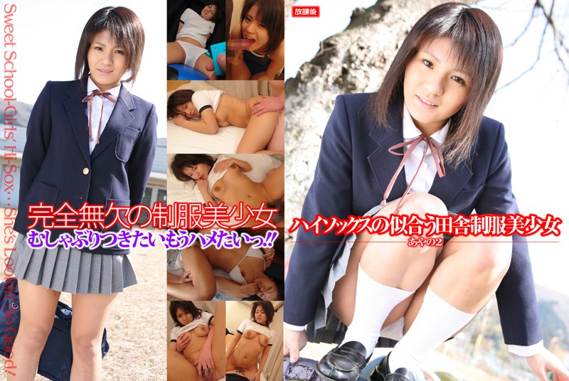 (138hokg00052)[HOKG-052] ハイソックスの似合う田舎制服美少女-あやの 2- ダウンロード