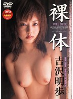 裸体 吉沢明歩 ダウンロード