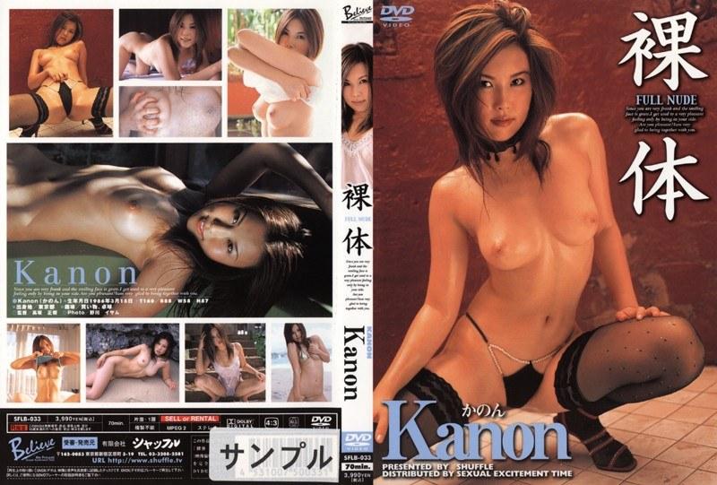 裸体 Kanon