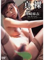 (138sflbk013)[SFLBK-013] 真裸 神崎麻衣 ダウンロード
