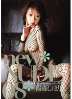 new NUDE 08 [稲森しほり] ダウンロード