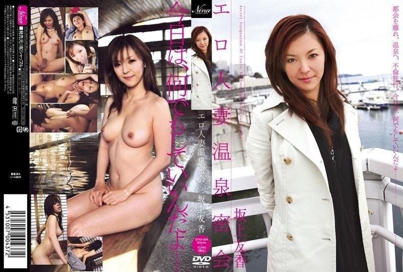 露天風呂にて、人妻、坂上友香出演のフェラ無料熟女動画像。エロ人妻温泉密会 坂上友香