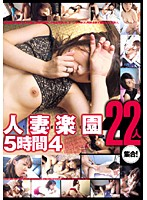 (138sfna015)[SFNA-015] 人妻楽園 5時間 4 22人集合! ダウンロード