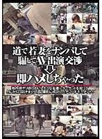 (138sfna017)[SFNA-017] 道で若妻をナンパして騙してAV出演交渉→即ハメしちゃった ダウンロード