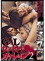 GAL女子校生ガチレイプ 2