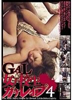 GAL女子校生ガチレイプ 4