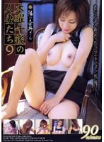 (138sfrd008)[SFRD-008] 隣の若奥さん 木曜午後の人妻たち 9 ダウンロード