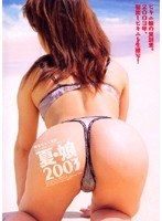 「発令ビキニ宣言 夏・娘2003」のパッケージ画像