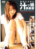 (138sfrr009)[SFRR-009] 爽快女子校生 汁ッ娘倶楽部 ダウンロード