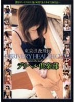 東京浪漫飛行 デリヘル倶楽部 ダウンロード