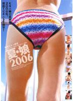 発令ビキニ宣言 夏・娘2006 ダウンロード