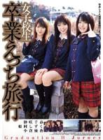 (138sjdv010)[SJDV-010] 女子校生 卒業えっち旅行 ダウンロード