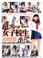 (138sjdv016)[SJDV-016] 超スーパー女子校生 4時間 ダウンロード