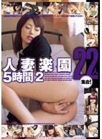 (138sjdv030)[SJDV-030] 人妻楽園 5時間 2 22人集合! ダウンロード