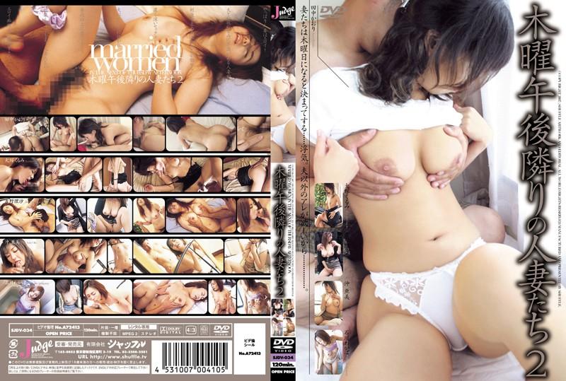 巨乳の人妻、田中かおり出演の不倫無料熟女動画像。木曜午後 隣の人妻たち 2