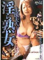 (138smjd010)[SMJD-010] 上流夫人 淫ら熟女 ダウンロード