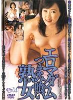 (138smjd012)[SMJD-012] エロマダム つまみ喰い熟女 ダウンロード