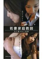 若妻家庭教師 引き裂かれた柔肌