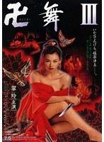 「卍舞 3」のパッケージ画像